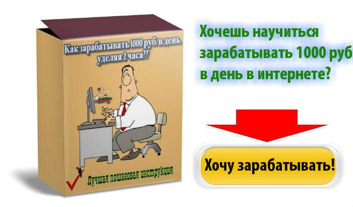 http://lipen.ru/kurs/kak-zarabatyvat-1000-rub-v-den-udelyaya-2-chasa/images/xxx.jpg