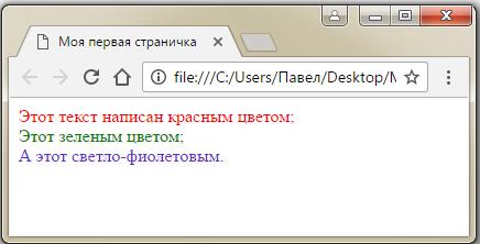 Цвет текста в html