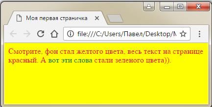 Фон и цвет в html
