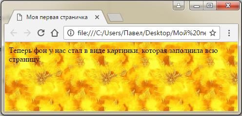 Фон картинкой в html