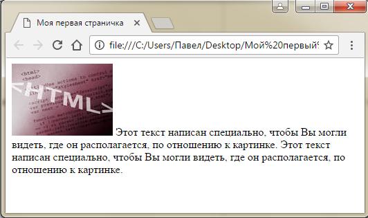 Картинка в html