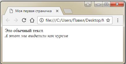Курсивный текст в html