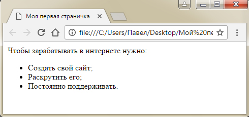 Неупорядоченный список в html