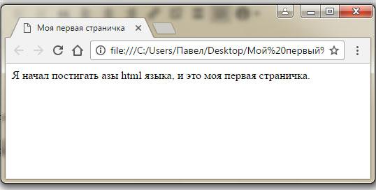 Как выглядит документ в браузере