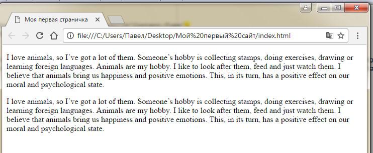 Параграф в html