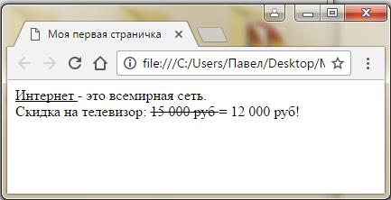 Подчеркнутый и перечеркнутый текст в html