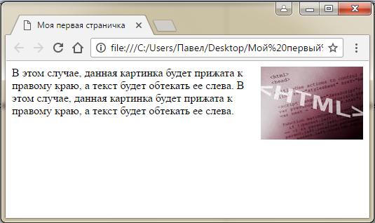 Позиционирование картинки в html
