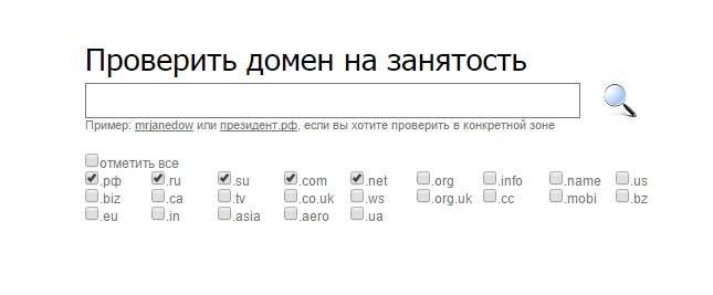 Проверить занятость домена