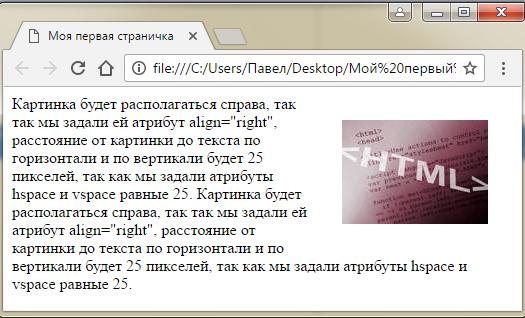 Расстояние от картинки до текста в html