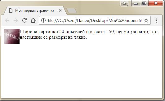 Ставим размер для картинки в html