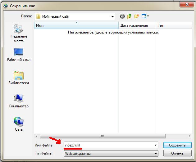 Сохранение документа с расширением html
