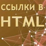 7 Урок. Ссылки в HTML