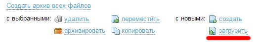 Как загрузить файлы на хостинг?