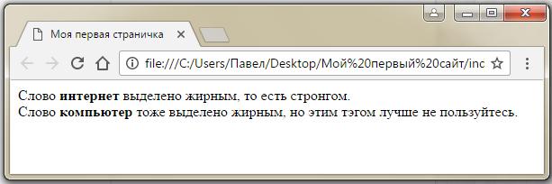 Жирный текст в html
