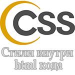 9 Урок. Css код внутри html