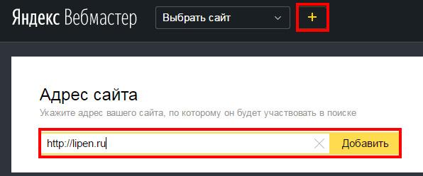 Как добавить сайт в Яндекс вебмастер