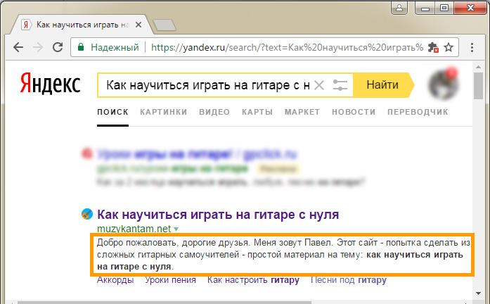Мета-описание в поисковой системе
