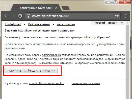 Нажимаем получить html-код счетчика