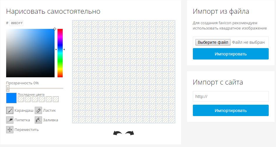 Онлайн генератор фавикона