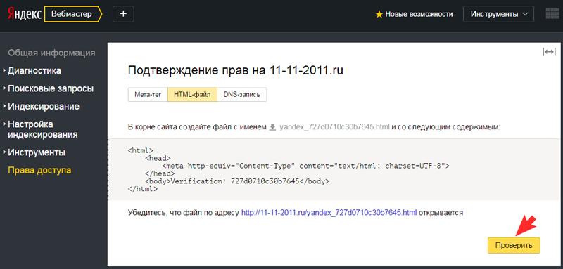 Проверить права на Яндекс вебмастер