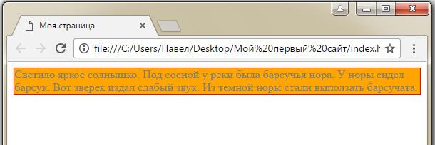 Стили внутри html кода