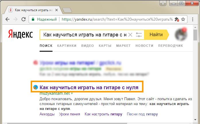 Title в поисковой системе