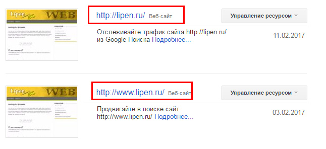 Гугл Вебмастер: 2 зеркала