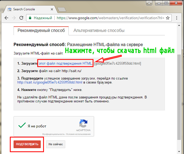Гугл Вебмастер: подтверждаем права на сайт