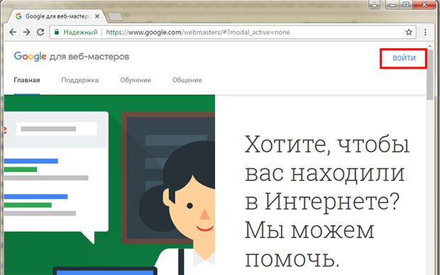 Гугл Вебмастер вход