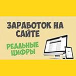 Сколько можно заработать на сайте? Мой опыт