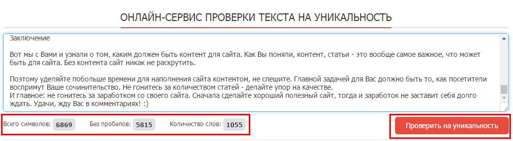 Проверить статью на text.ru
