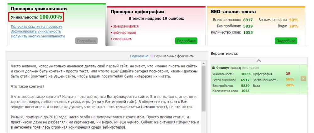 Проверить уникальность на text.ru