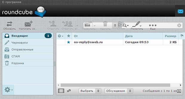 Внешний вид почты на sweb