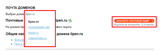 Выбираем домен и нажимаем Добавить почтовый ящик