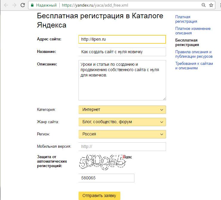 Бесплатная регистрация сайта в Яндекс Каталоге