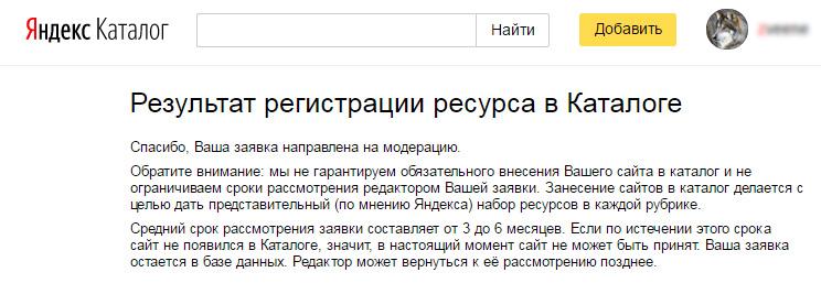 Результат бесплатной регистрации в Яндекс Каталоге