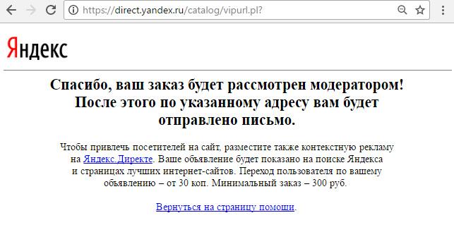 Результат платной регистрации в Яндекс Каталоге